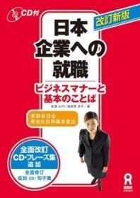 日本企業への就職 改訂新版 ビジネスマナ