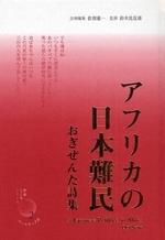 アフリカの日本難民 おぎぜんた詩集