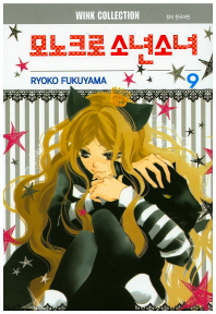 모노크로 소년소녀. 9