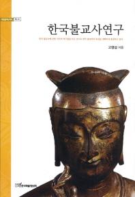 한국불교사연구