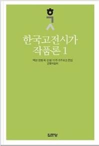 한국고전시가작품론 1