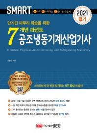 스마트 7개년 과년도 공조냉동기계산업기사 필기(2021)