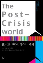 포스트 크라이시스의 세계