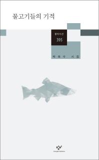 물고기들의 기적