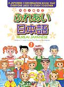 후레아이 일본어 1(영어판)(CD:1포함)