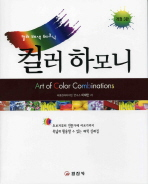 컬러 하모니 (개정 3판)