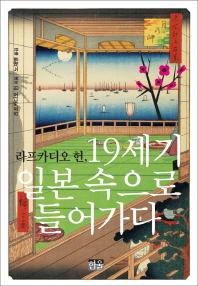 라프카디오 헌, 19세기 일본 속으로 들어가다