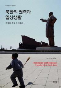 북한의 권력과 일상생활