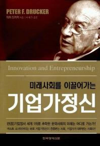 미래사회를 이끌어가는 기업가정신