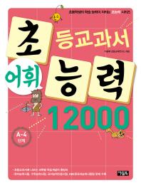 초등교과서 어휘 능력 12000: A-4단계