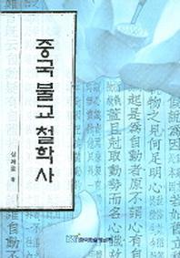 중국 불교 철학사