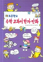 초등학교 수학 교과서 한자 만화