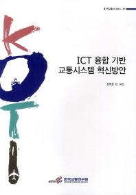 ICT 융합 기반 교통시스템 혁신방안