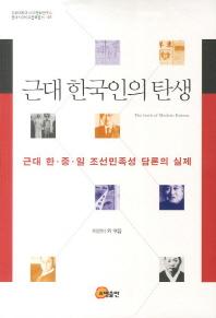근대 한국인의 탄생