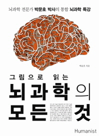 뇌과학의 모든 것
