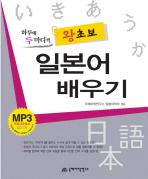 왕초보 일본어 배우기