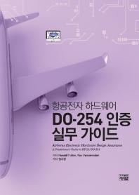 항공전자 하드웨어 DO-254 인증 실무 가이드