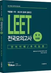 LEET 전국모의고사 엄선 5회분(2021)