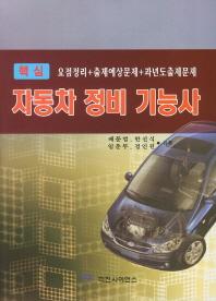 핵심 자동차 정비 기능사(2012)