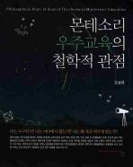 몬테소리 우주교육의 철학적 관점
