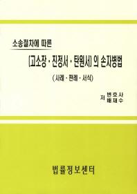 소송절차에 따른 고소장 진정서 탄원서의 손자병법(사례 판례 서식)