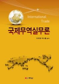국제무역실무론
