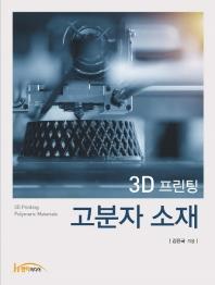 3D 프린팅 고분자 소재