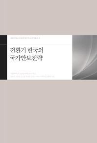 전환기 한국의 국가안보전략
