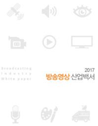 방송영상 산업백서(2017)
