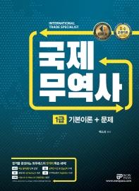 국제무역사 1급 기본이론+문제(2021)