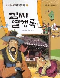 김씨 열행록
