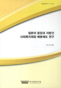 일본의 중앙과 지방간 사회복지재정 배분제도 연구