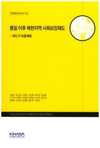 통일 이후 북한지역 사회보장제도: 과도기 이중체제