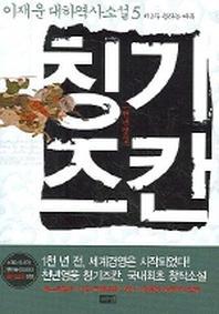 천년영웅 칭기즈칸 5