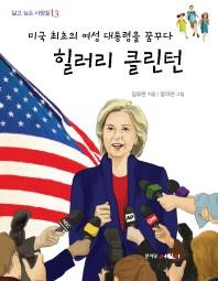 미국 최초의 여성 대통령을 꿈꾸다 힐러리 클린턴
