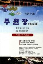 주원장. 3: 용의포효