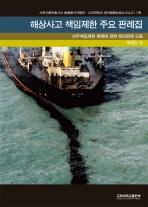 해상사고 선주책임제한 주요 해외판례집