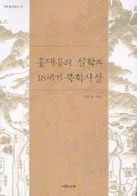 홍대용의 실학과 18세기 북학사상