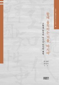 함께 움직이는 거울, '아시아': 근현대 한국의 '아시아' 인식의 궤적