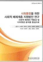 사회통합을 위한 사회적 배제계층 지원방안 연구