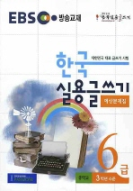 한국실용글쓰기 예상문제집 6급(EBS 방송교재)(2008)