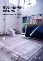 꿈꾸는 미술 공장 베이징 일기