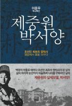 제중원 박서양