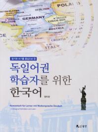 읽기와 쓰기를 중심으로 한 독일어권 학습자를 위한 한국어