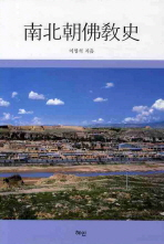 남북조불교사