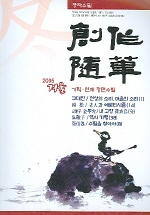 창작수필 (2005 겨울호)