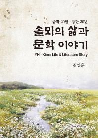 솔뫼의 삶과 문학 이야기
