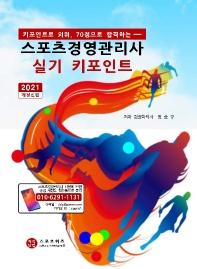 스포츠경영관리사 실기 키포인트(2021)