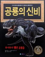 공룡의 신비: 무시무시 했던 공룡들