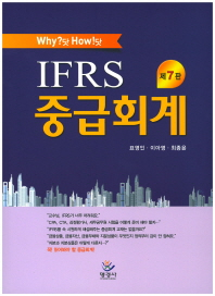 Why? 닷 How! 닷 IFRS 중급회계